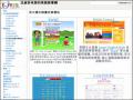 教育部國民及學前教育署學生生涯輔導網 pic