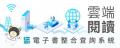 國立臺灣圖書館「雲端閱讀電子書整合查詢系統」 pic