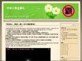 內政部消防署 1991報平安留言平台 pic